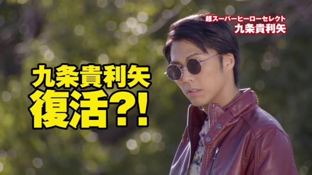 Kamen Rider × Super Sentai: Chou Super Hero Taisen capture